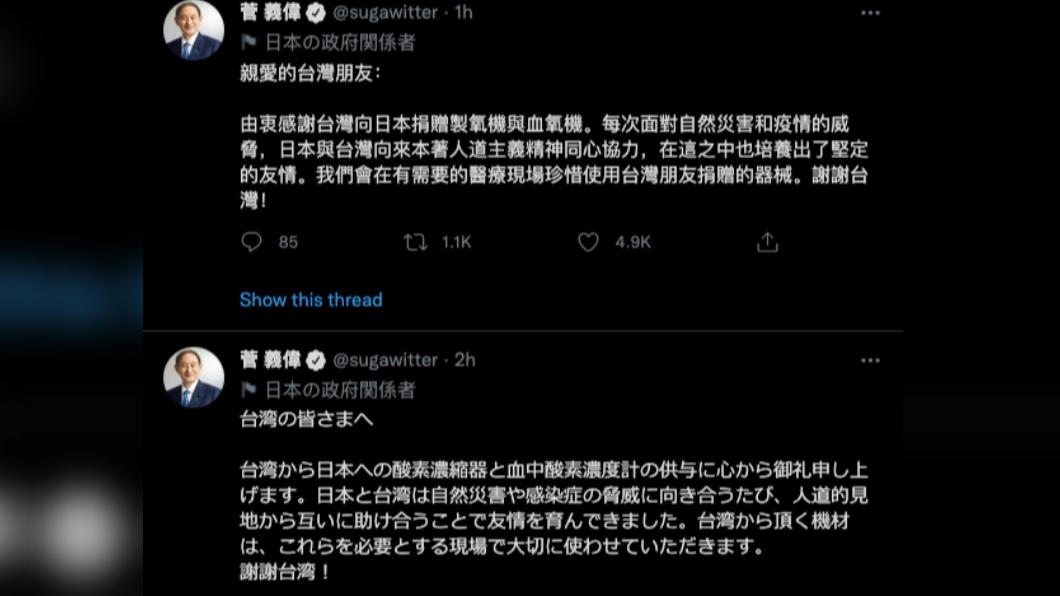 菅義偉以中文、日文雙語表示感謝。(圖/翻攝自sugawitter推特) 獲贈1萬台血氧儀 菅義偉中文暖喊朋友:謝謝台灣!