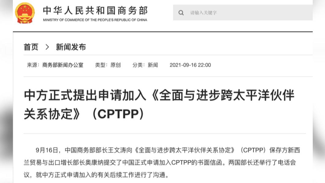大陸申請入CPTPP 與紐方溝通後續工作