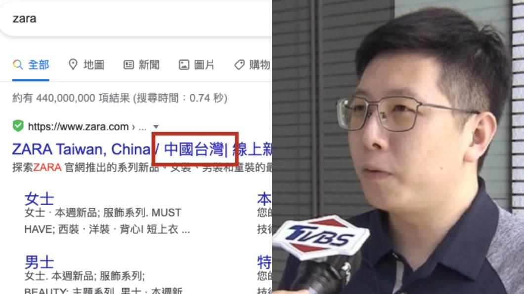 王浩宇呼籲台人抵制ZARA。(合成圖/翻攝自Google、TVBS資料畫面) ZARA寫「中國台灣」 王浩宇丟光商品:不道歉就拒買