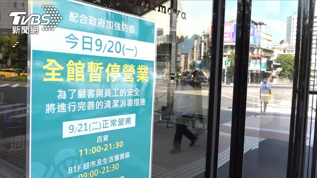 北市百貨因有確診者足跡緊急停業消毒。(圖/TVBS) 連假第3日本土+2、0死亡 北市20多歲女、跟1歲童確診