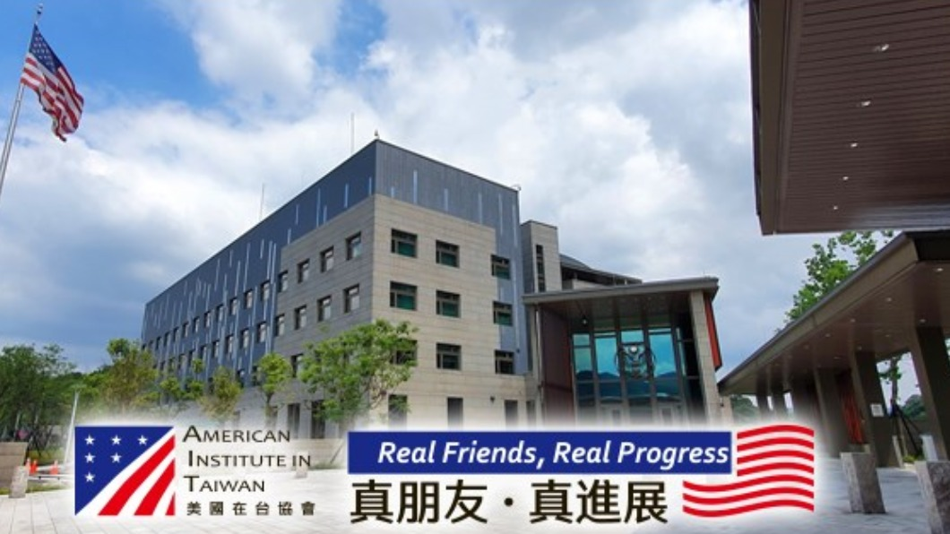 美國在台協會發文悼念九二一大地震。(圖/翻攝自美國在台協會AIT臉書)  台灣,我們與你同在! AIT發文悼念九二一22周年