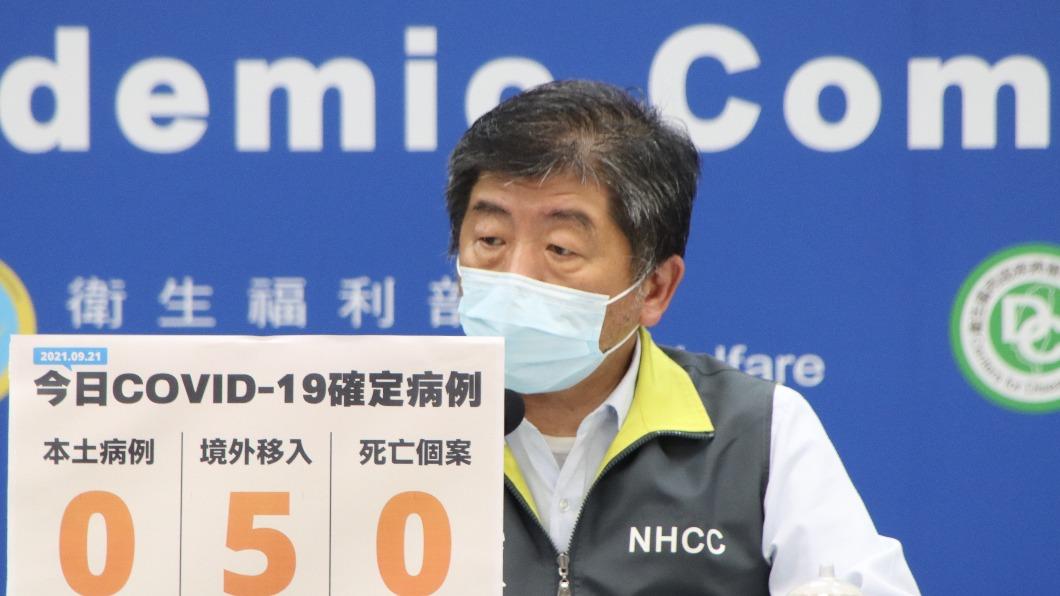 指揮官陳時中今(21)日回應,此政策主要是針對之前被禁止的國家,台灣應該比較不會被影響。。(圖/指揮中心) 美11月要打「認證」疫苗才能入境 陳時中:不影響台灣