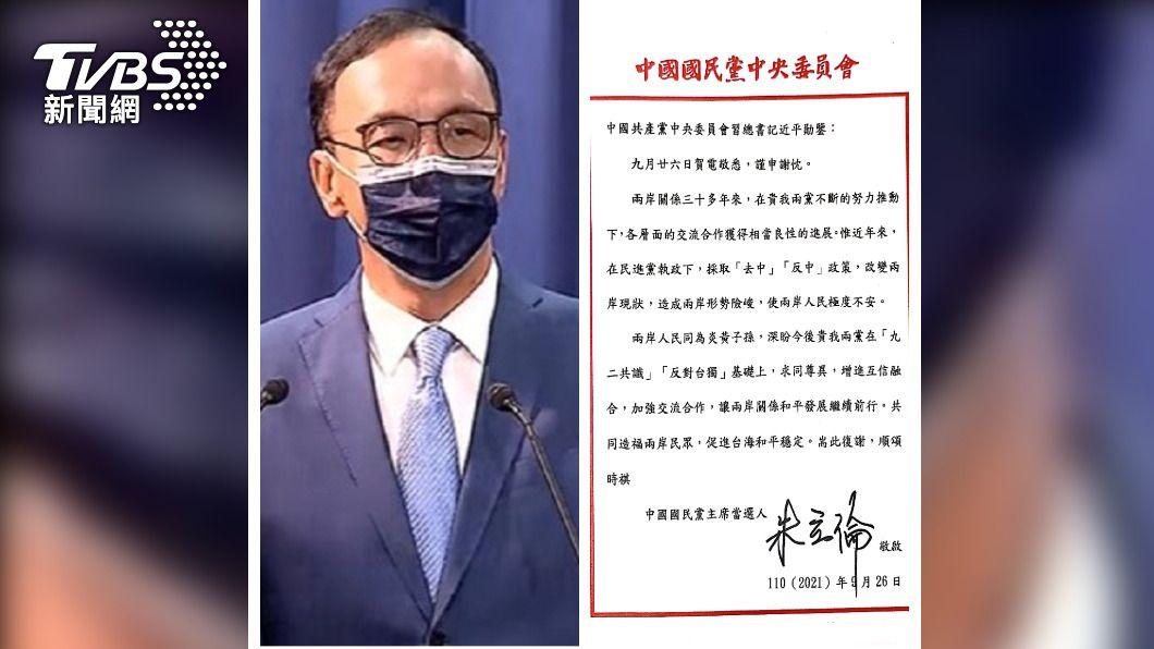 圖/國民黨文傳會提供 未提國家統一!朱立倫回習近平賀電 盼「求同尊異」
