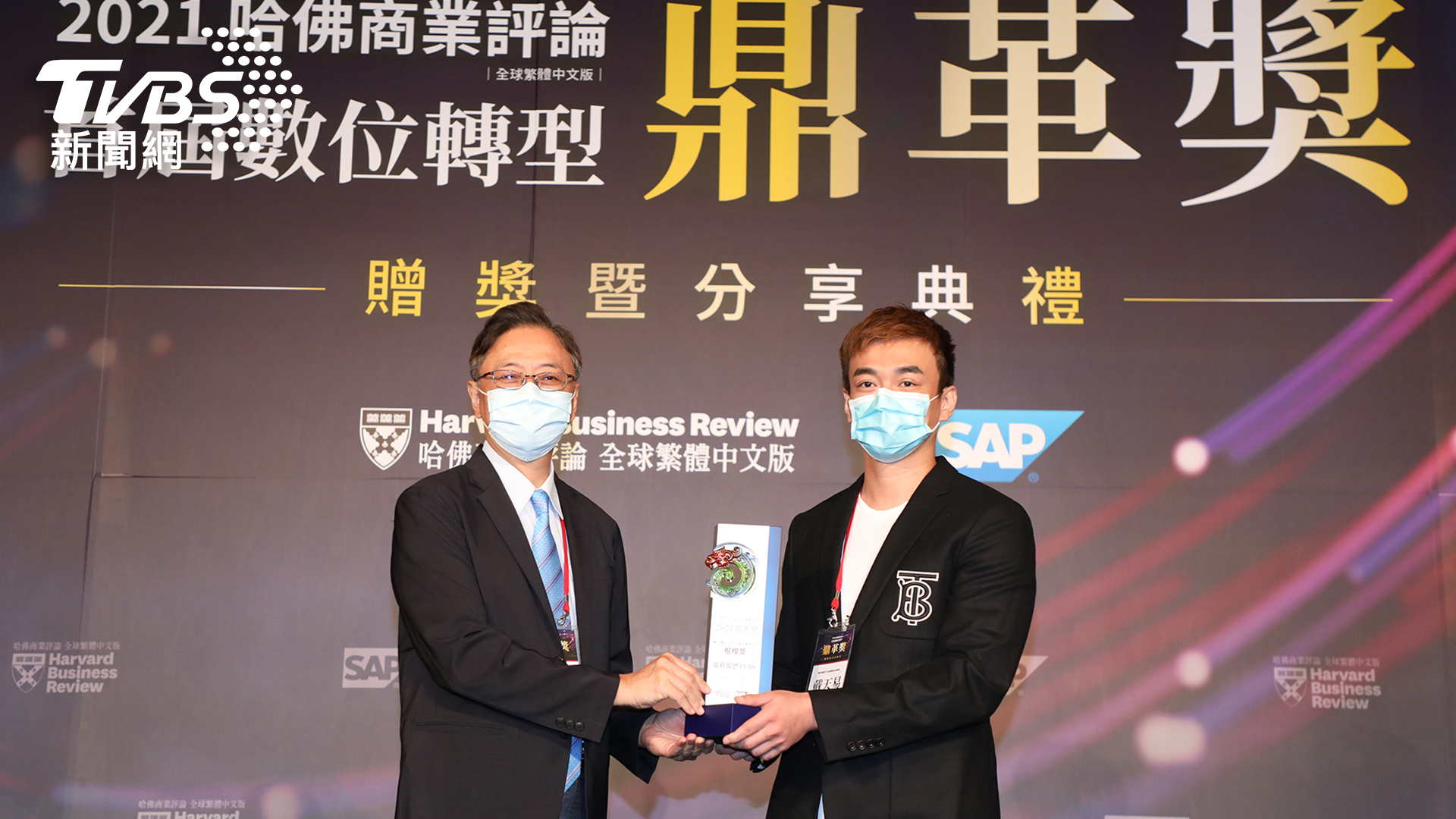 TVBS獲第一屆數位轉型鼎革獎 商業模式轉型獎-中型企業組 楷模獎,由娛樂節目部總監戴天易出席領獎 (圖 HBR提供) 科技力看得見!TVBS 獲「2021數位轉型鼎革獎」肯定