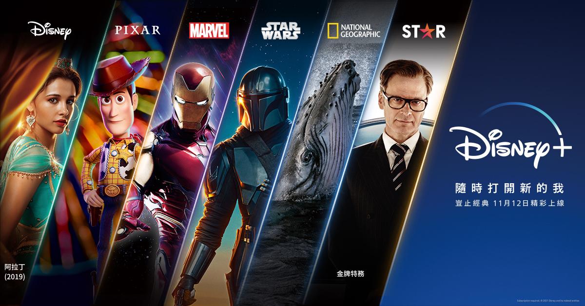 Disney+將有6大品牌全新內容。(圖/Disney+提供) Disney+將登台!月付270元看到飽