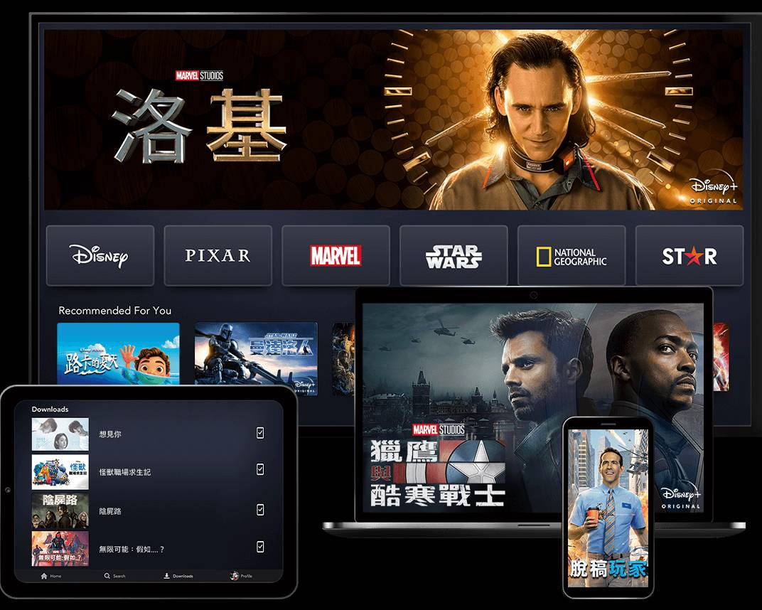 Disney+可以同時在4台裝置上收看。(圖/Disney+提供) Disney+將登台!月付270元看到飽