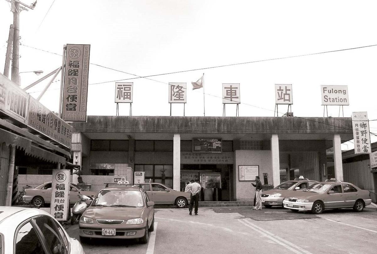 福隆火車站的舊時模樣。