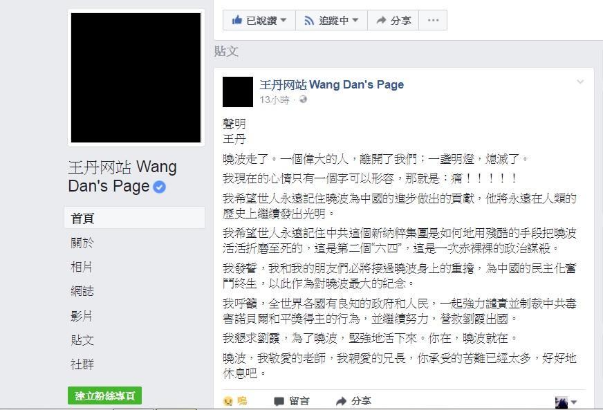六四民運領袖王丹在臉書上發表聲明,悼念逝世的諾貝爾和平獎得主劉曉波。(翻攝臉書)