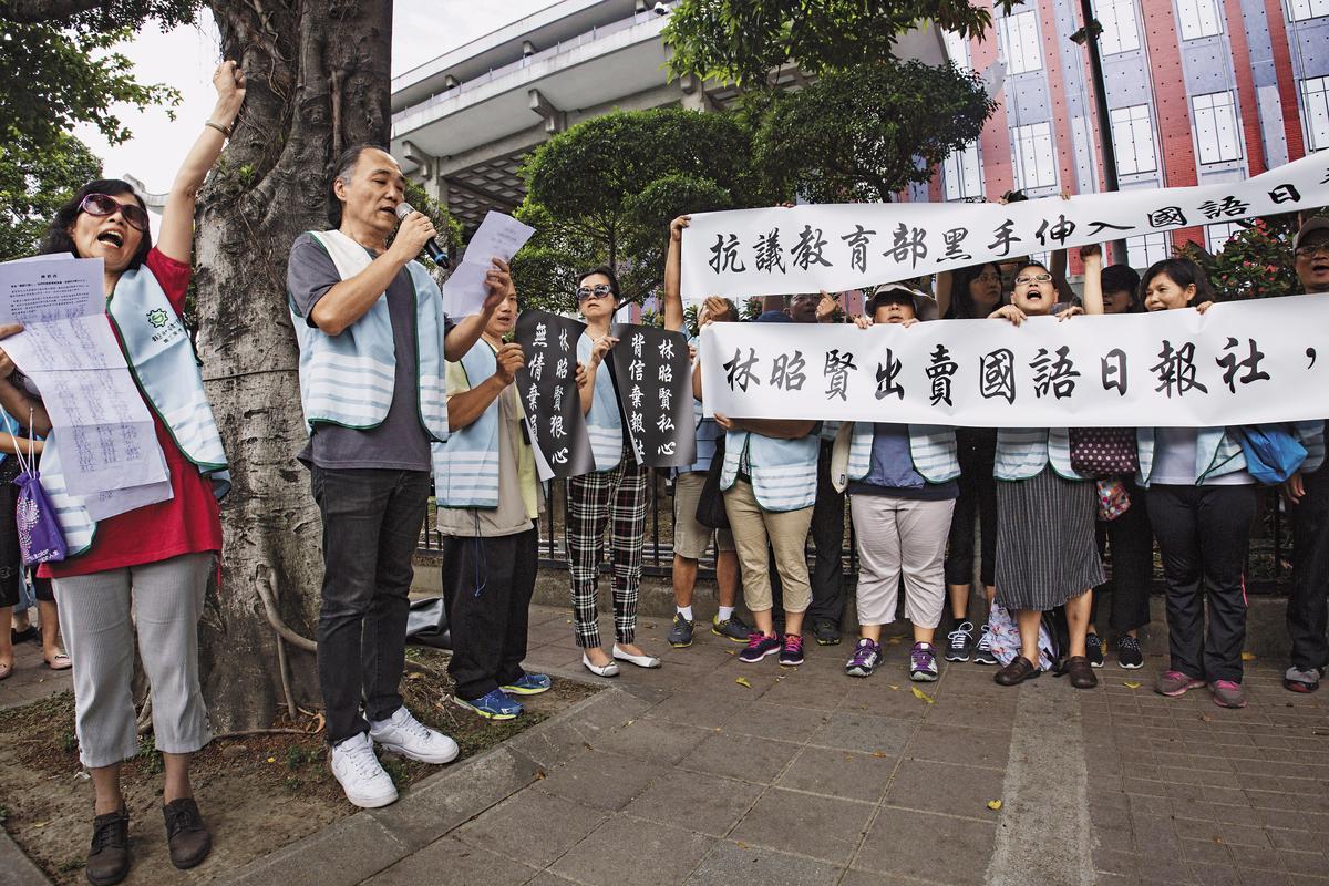 國語日報工會擔心教育部插手染指國語日報,上週三跑到教育部前抗議,並指控林昭賢出賣報社。