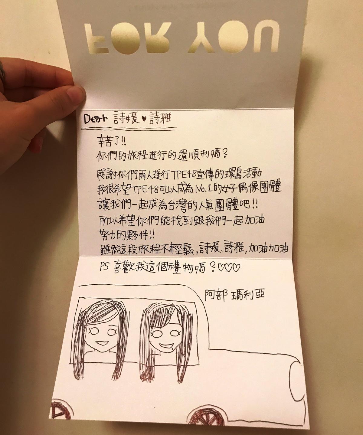 AKB48阿部瑪利亞手寫中文信為她們打氣。