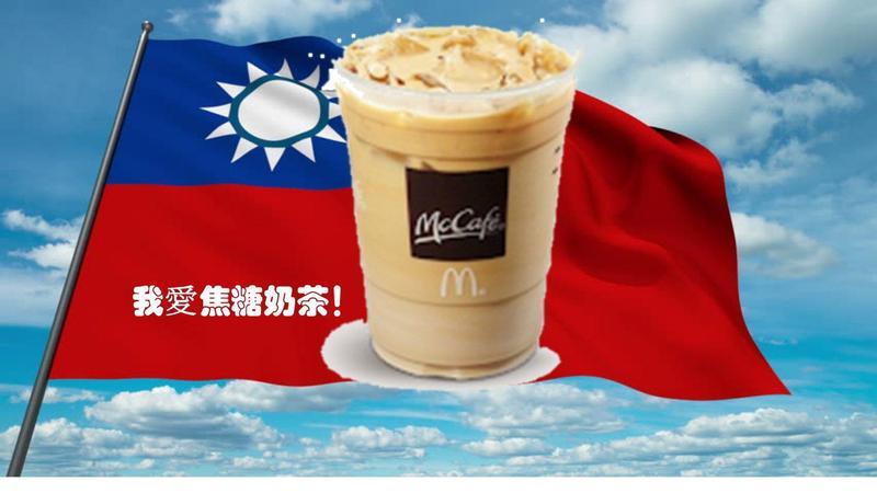 愛好者成立社團,盼台灣麥當勞能重新販售焦糖奶茶。圖/翻攝自 臉書
