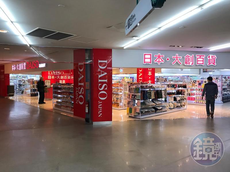 圖/鏡週刊 大創2年內禁止進口貨品來台 60店恐斷貨