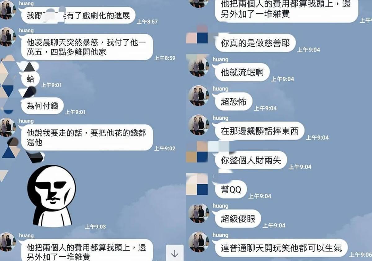 死者哥哥曝光妹妹與友人對話簡訊。(翻攝自爆料公社)