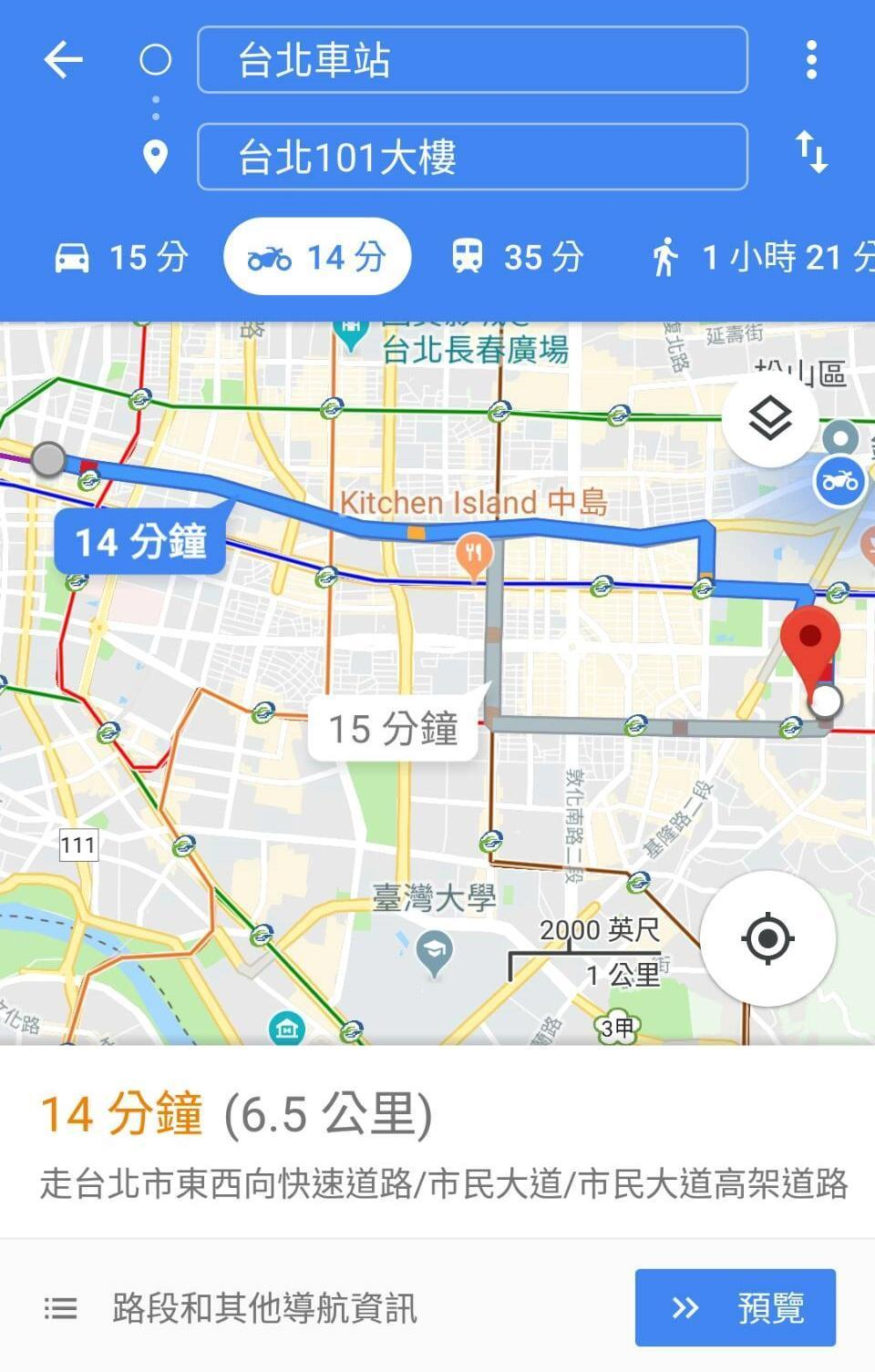 Google地圖機車模式導航實測,由北車出發至台北101,機車路段顯示黃色較汽車路段壅塞,但預估行駛時間還比汽車快。(手機截圖)