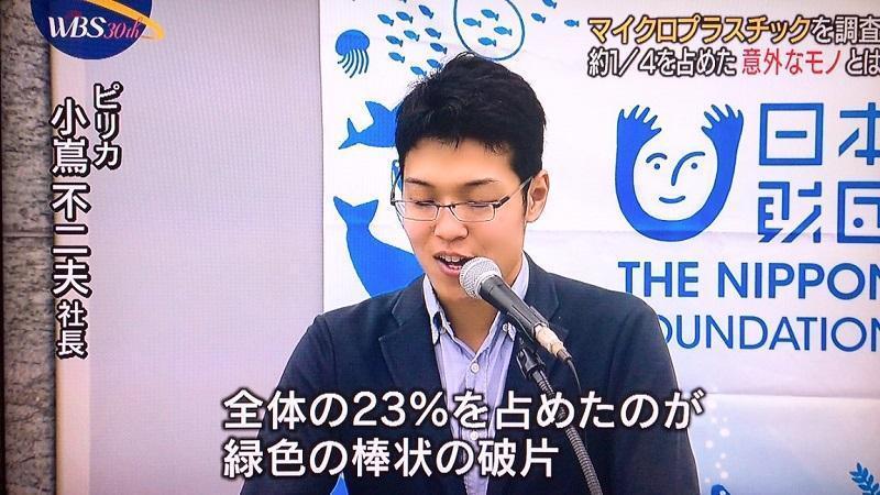 塑膠垃圾廣布河川 日本首度訂定減塑目標
