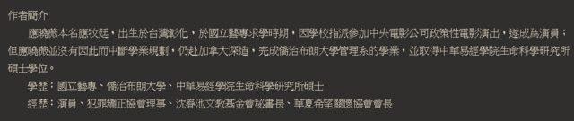 應曉薇曾在自己的出版的書籍上,曝光系所正式名稱。(翻攝畫面)