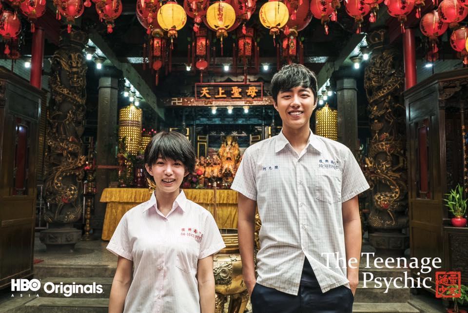 郭書瑤與蔡凡熙合作的《通靈少女》創造高話題跟收視,也讓兩人雙雙入圍金鐘獎。(翻攝自《通靈少女》臉書)