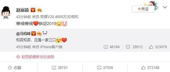 馮紹峰與趙麗穎微博一搭一唱,暗示肚中有孕,將迎來豬寶寶。(翻攝趙麗穎微博)