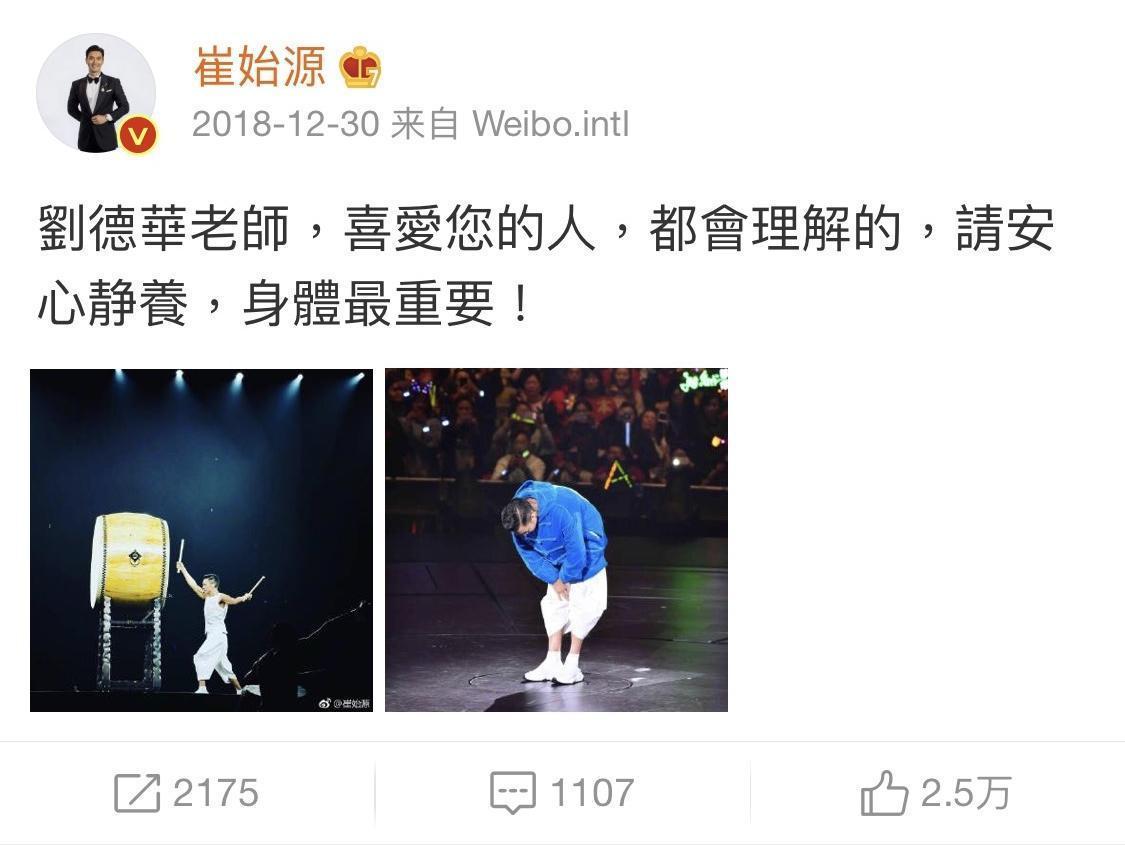 Super Junior成員崔始源亦在微博向前輩問好,並寫下:「劉德華老師,喜愛您的人,都會理解的,請安心靜養,身體最重要!」(崔始源微博)