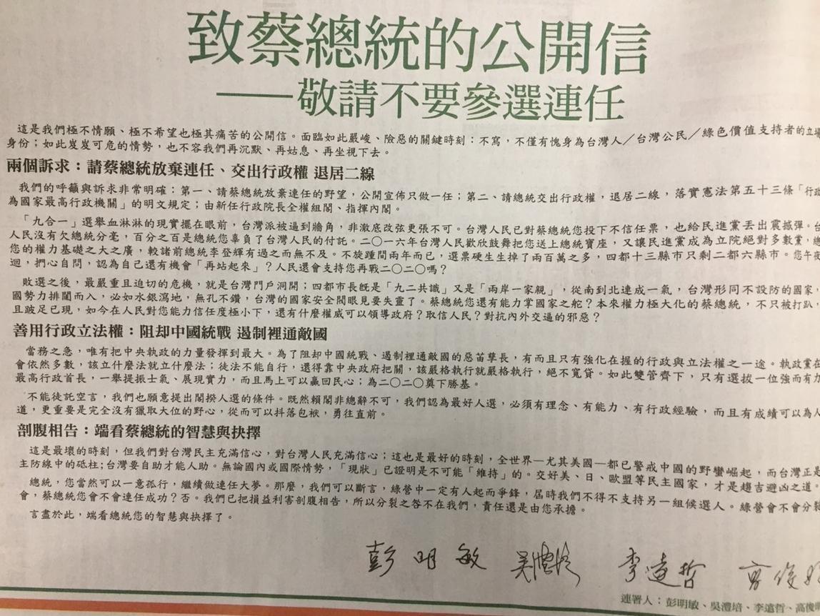 獨派4位大老在《自由時報》刊登半版廣告《致總統蔡英文的公開信》,呼籲蔡英文總統放棄2020年總統連任。(翻攝自由時報)