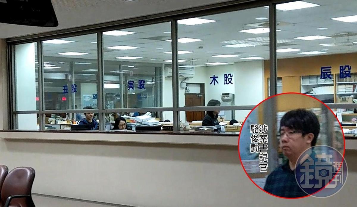 台北地院民事執行處書記官駱俊勳(紅圈者)偷賣法拍屋並以偽造文書方式吃案,遭移送地檢署偵辦。