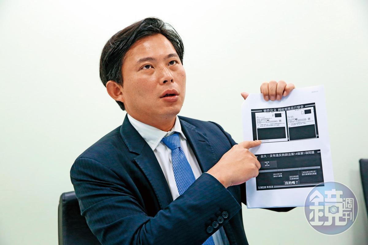 黃國昌對於教育部以密件回覆,縱容台大包庇犯罪,大發雷霆。