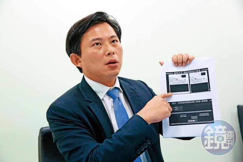 台大教授汙錢!公文密件全打馬賽克 黃國昌:教育部縱容