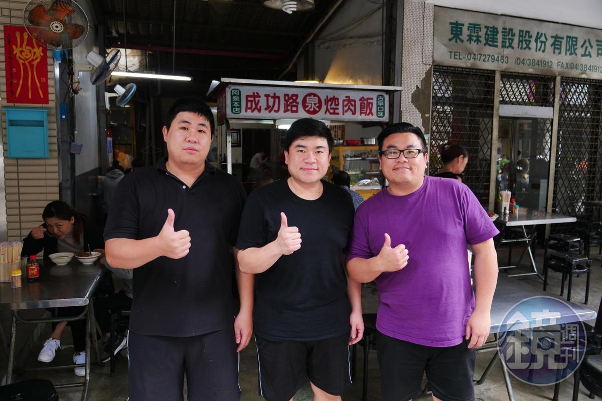 80年老店「阿泉爌肉飯」,由第三代老闆謝泊宏(中),帶著2個弟弟共同打拚。