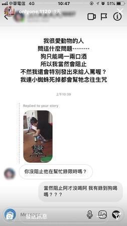 面對網友質疑,白紀亞則表示自己有阻止,更說狗只能喝一兩口酒。(翻攝畫面)