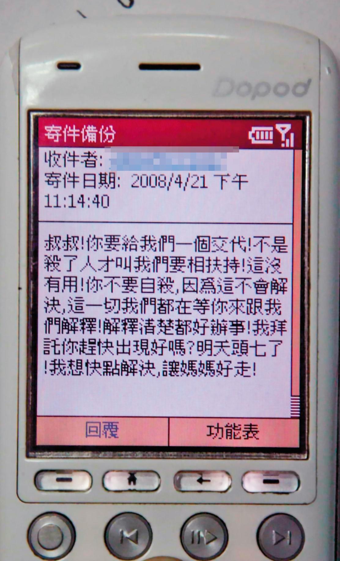 死者女兒當年傳簡訊給林吉杉,勸他出面投案,讓母親能一路好走,警方也藉此鎖定林的躲藏地點。(翻攝畫面)