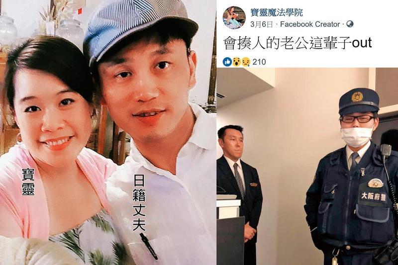寶靈夫妻互毆成台日大戰 驚動日本警察