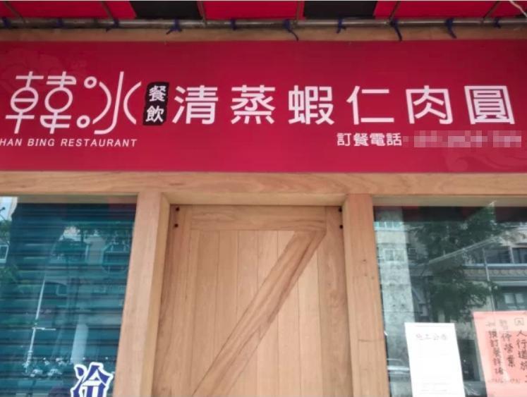 去年12月有韓粉南下高雄愛河邊開設「韓冰餐飲」,主打清蒸蝦仁肉圓及冠軍滷肉飯。(翻攝自591房屋網)