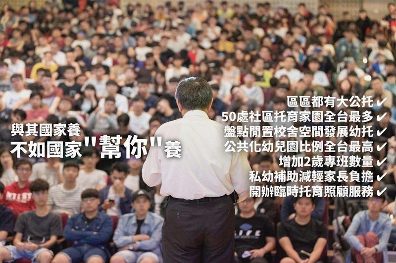 圖/鏡週刊提供 一口氣PK韓郭「國家養」 柯文哲:國家幫你養