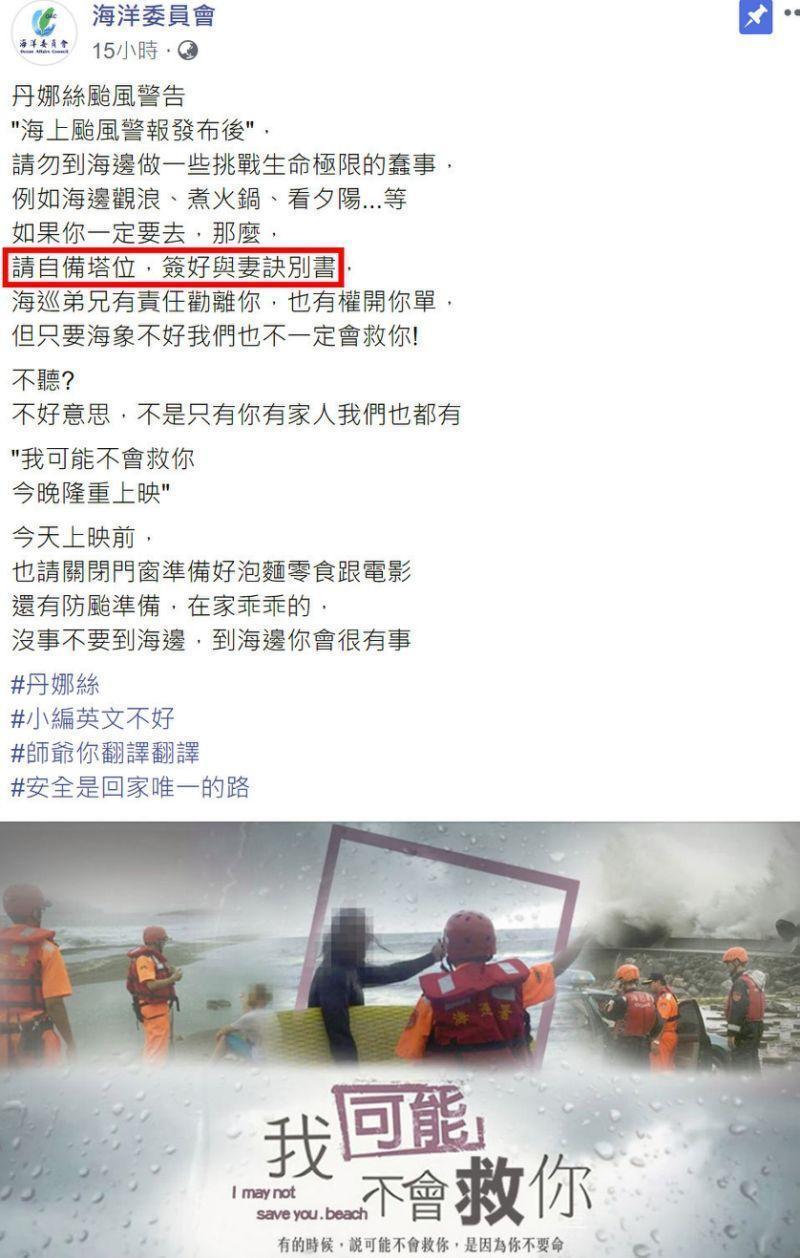 海委會臉書的示警文,因為部分用字造成網路熱議。(翻攝海委會臉書)