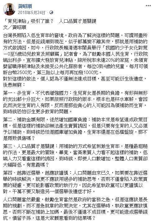立委黃昭順去年發文抨擊育兒補助政策。(翻攝自黃昭順臉書)