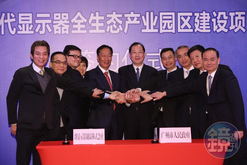 圖/鏡週刊提供 廣州2800億大投資 郭台銘稱霸面板業戰略要地