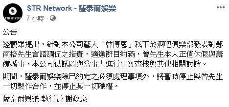 薩泰爾娛樂發聲明切割博恩。(翻攝自薩泰爾娛樂臉書)