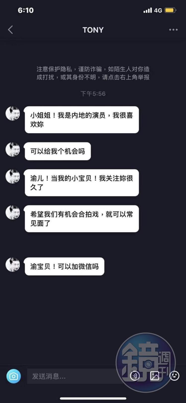 大陸男藝人傳訊息示愛陳柏渝,並寫「渝兒,當我的小寶貝,我關注妳很久了」。(陳孝志提供)