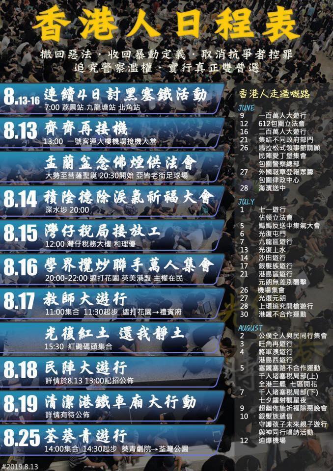 香港網友整理近期示威者抗議活動日程。(翻攝有種責任叫堅持臉書)