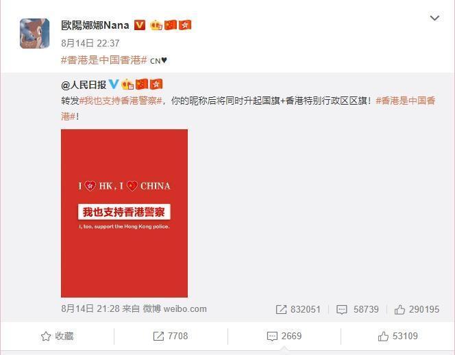 歐陽娜娜跟風在微博轉發支持香港警察貼文。(翻攝自歐陽娜娜微博)