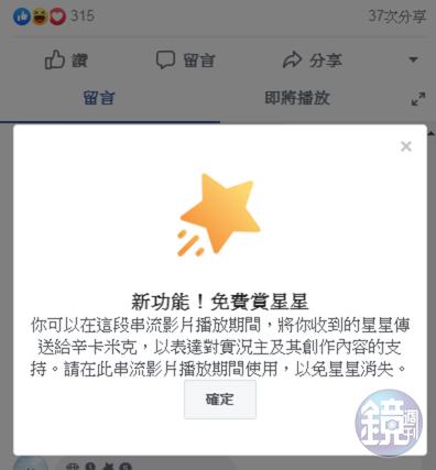 粉絲可以給喜歡的 Facebook 直播送星星。