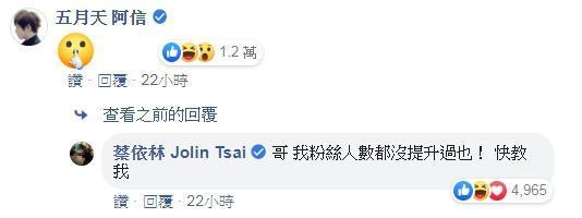 蔡依林問「臉書一般是怎麼個經營法?」,緋聞網友阿信僅回覆了一個「噓」的表情符號。(翻攝自蔡依林 Jolin Tsai臉書)