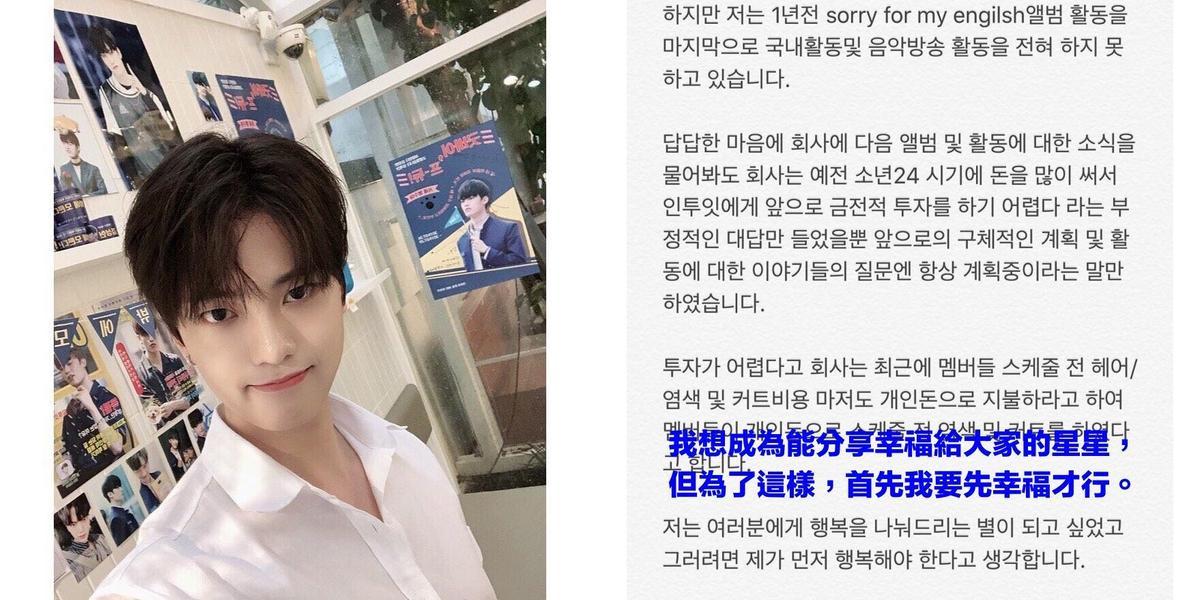 IN2IT成員成賢在INS發表長文,因為2年活動都沒收入,為了養家不得不退團。(翻攝自成賢IG)