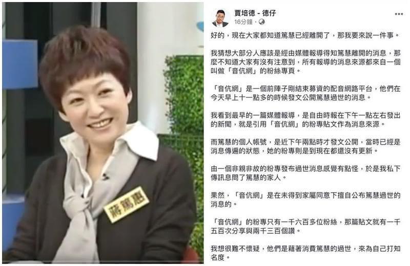 圖/鏡週刊 未經家屬同意爆料逝世 賈培德痛批配音平台消費蔣篤慧