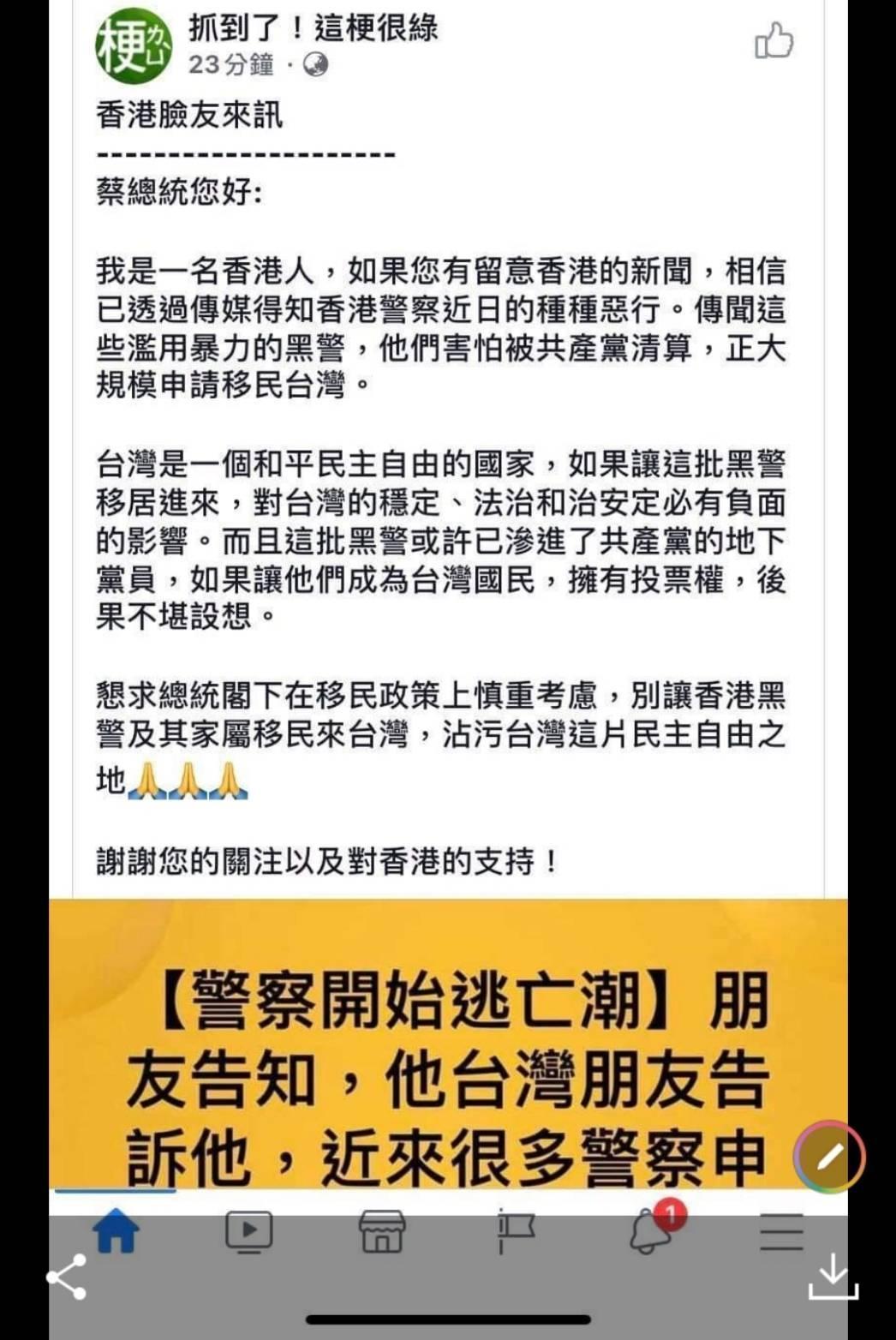 網路瘋傳香港黑警將舉家移民台灣消息。(翻攝畫面)
