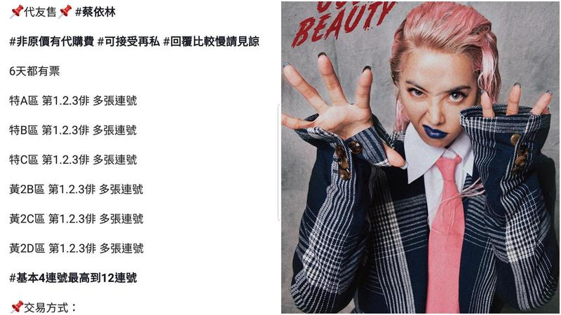 圖/鏡週刊提供 賣蔡依林演唱會黃牛票被抓包 業者嗆:台灣人不懂惜福