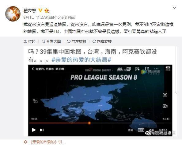 參與製作的台灣導演瞿友寧則表示沒有見過這地圖。(翻攝瞿友寧微博)
