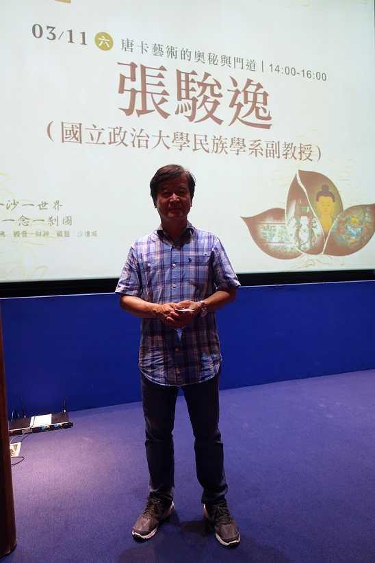 世界宗教博物館邀請前蒙藏委員會委員長、政治大學民族學系副教授張駿逸主講《唐卡藝術的奧秘與門道》講座,座無虛席。(圖由宗教博物館提供)