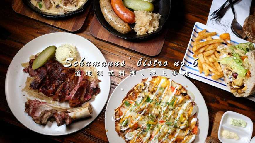 Schumann's Bistro No. 6 政大舒曼六號餐館必點美食