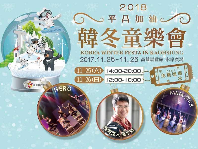 2018平昌加油!韓冬童樂會_活動宣傳(韓國觀光公社提供)